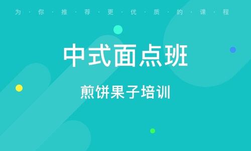 天津中式面点班