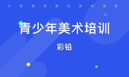 北京青少年美術培訓課程
