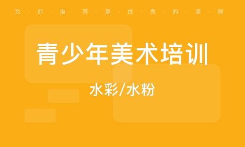 北京青少年美術培訓學校