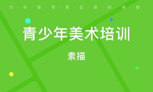 北京青少年美术培训课程