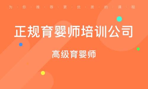 武汉正规育婴师培训公司