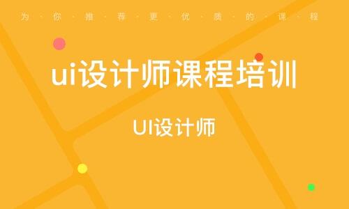 武汉ui设计师课程培训