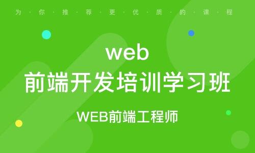武汉web前端开发培训学习班