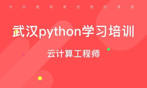 武汉python学习培训机构