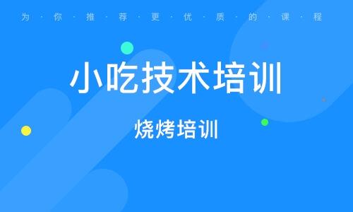 天津小吃技术培训班