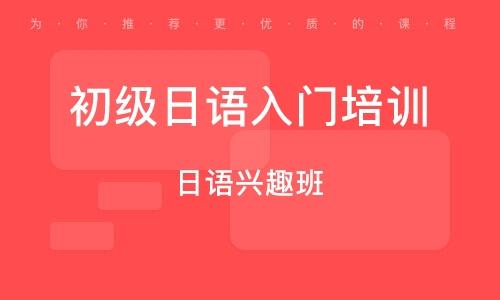 徐州初级日语入门培训