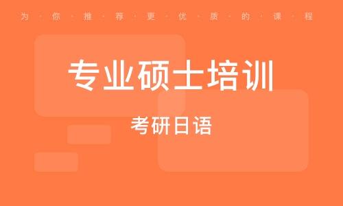 徐州专业硕士培训