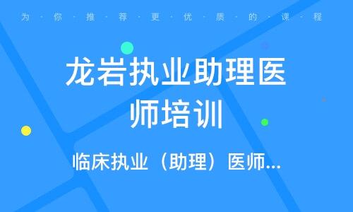 龙岩执业助理医师培训机构