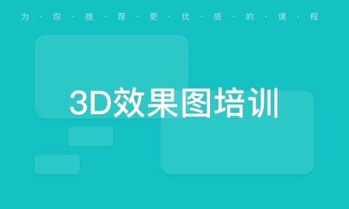3D效果圖培訓