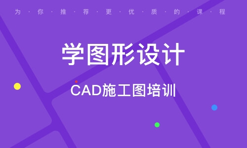 CAD施工圖培訓