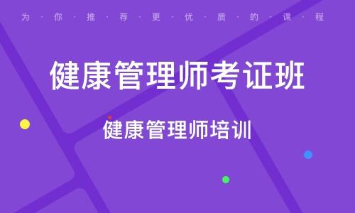 天津健康管理师考证班