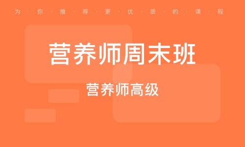 天津营养师周末班