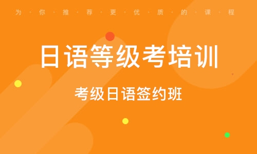 徐州日语等级考培训