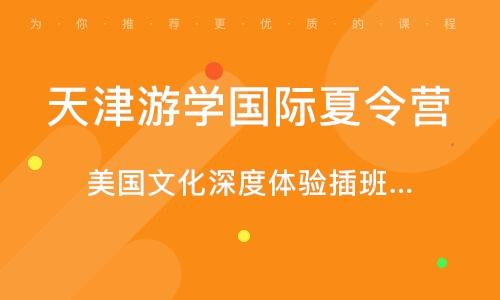 天津游学国际夏令营
