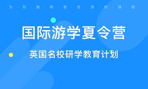 天津国际游学夏令营
