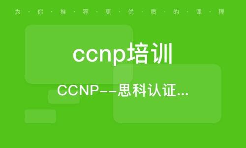 石家莊ccnp培訓機構