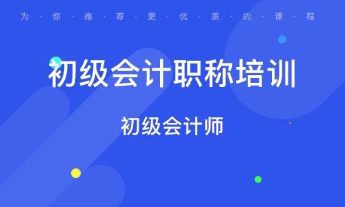 武汉初级会计职称培训机构