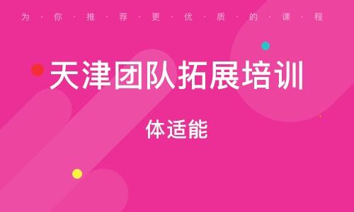 天津团队拓展培训中心