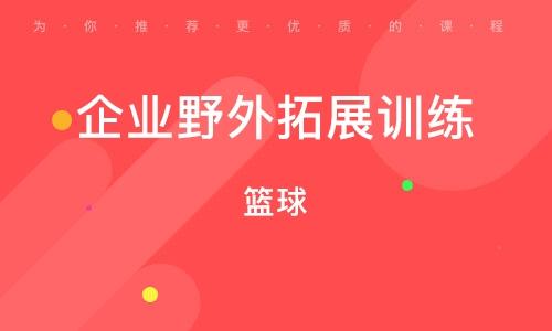天津企业野外拓展训练
