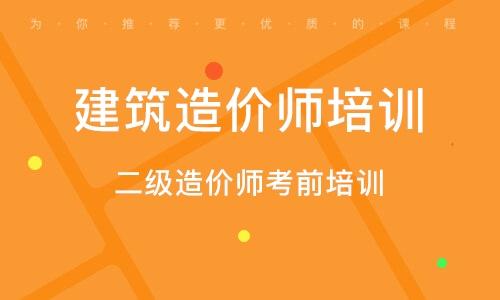 福州建筑造價師培訓