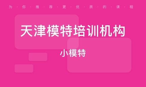 天津模特培训机构