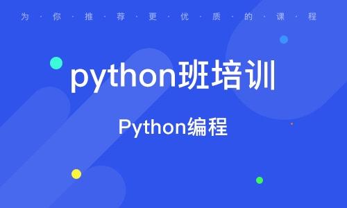 太原python班培训
