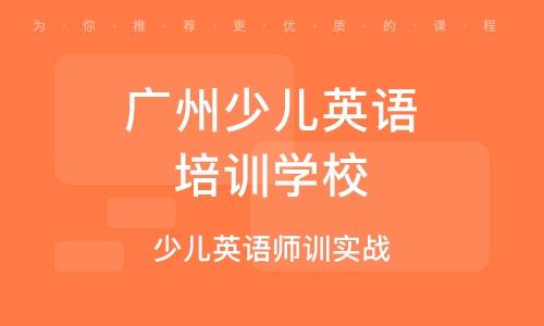 广州少儿英语培训学校