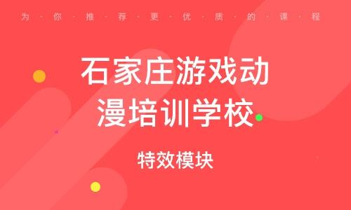 石家庄游戏动漫培训学校