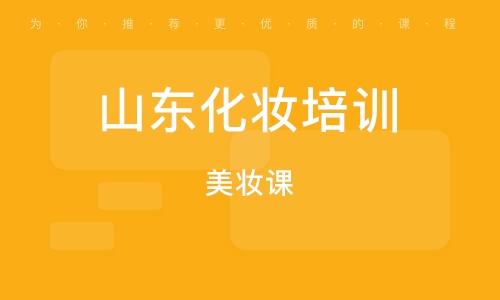 郑州山东郑州化妆培训