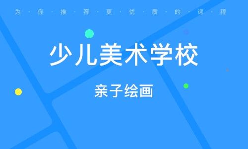上海少儿美术学校