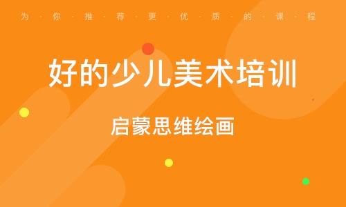 上海好的少儿美术培训机构