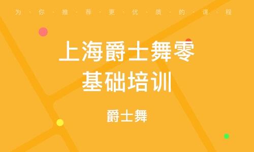 上海爵士舞零基础培训