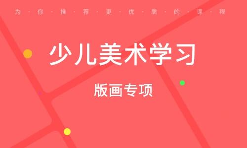上海少儿美术学习