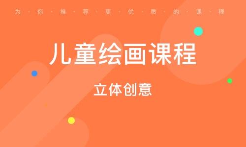 上海儿童绘画课程