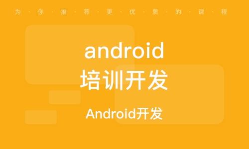 南京android培训开发