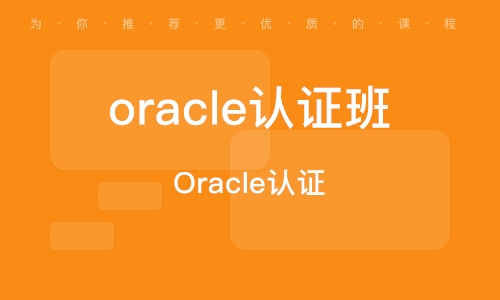 南京oracle认证班