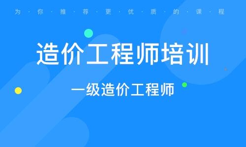 武汉造价工程师培训机构