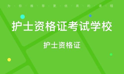 武汉护士资格证考试学校