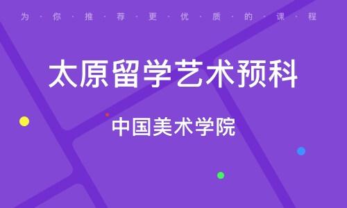 中國美術學院