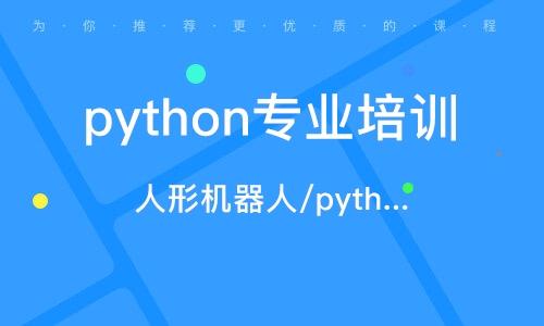 杭州python专业培训