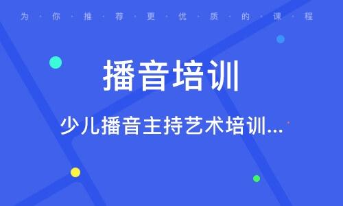 南京播音培训