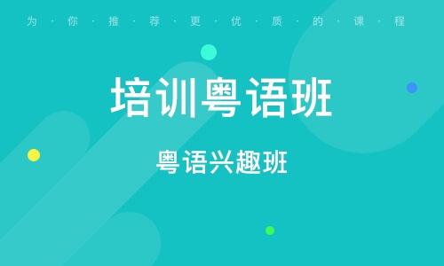 粵語興趣班-1288元/34節