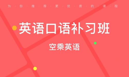 武汉英语口语补习班