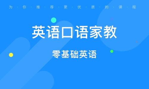 武汉 英语口语家教