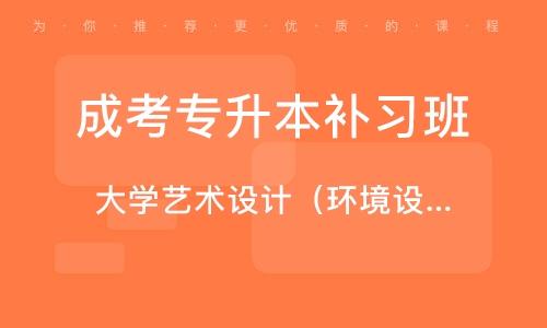 深圳成考專升本補習班