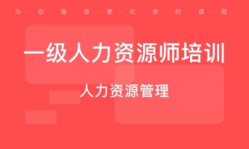 徐州一级人力资源师培训