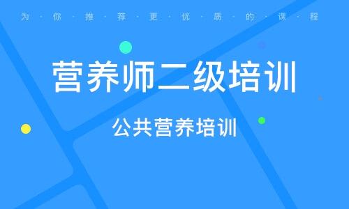 徐州营养师二级培训