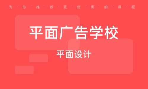 徐州平面广告学校