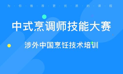 天津中式烹调师技能大赛