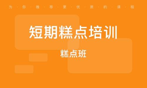 天津短期糕点培训学校